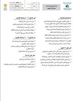 http://www.zulekhahospitals.com/uploads/leaflets_cover/16Nutrition-instruction-arabic.jpg