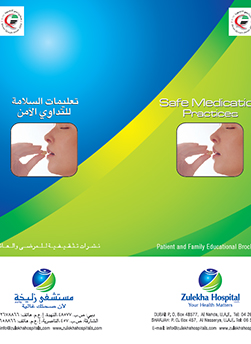 https://www.zulekhahospitals.com/uploads/leaflets_cover/16Safe-Medication.jpg
