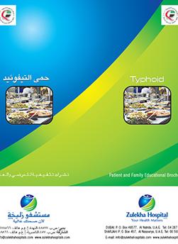 http://www.zulekhahospitals.com/uploads/leaflets_cover/16Typhoid.jpg