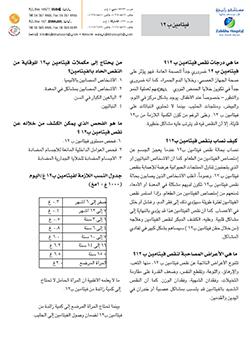 http://www.zulekhahospitals.com/uploads/leaflets_cover/16Vitamin-B12-arabic.jpg