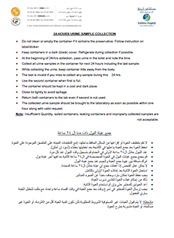 https://www.zulekhahospitals.com/uploads/leaflets_cover/1724Hrs-Urine-collection-arabEnglish.jpg
