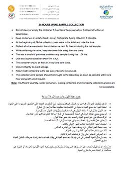 http://www.zulekhahospitals.com/uploads/leaflets_cover/1724Hrs-Urine-collection-arabEnglish.jpg