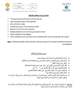 https://www.zulekhahospitals.com/uploads/leaflets_cover/17Infant-urine-test-ArabEnglish.jpg