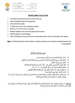 http://www.zulekhahospitals.com/uploads/leaflets_cover/17Infant-urine-test-ArabEnglish.jpg