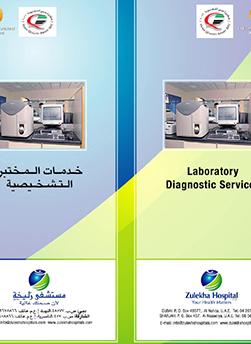 http://www.zulekhahospitals.com/uploads/leaflets_cover/17Laboratory-Diagnostic-Services.jpg