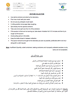 https://www.zulekhahospitals.com/uploads/leaflets_cover/17SPUTUM-COLLECTION-ArabEnglish.jpg