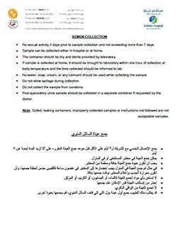 http://www.zulekhahospitals.com/uploads/leaflets_cover/17Semen-collection-ArabEnglish.jpg