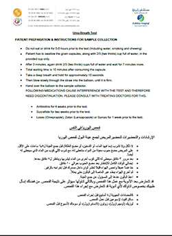 https://www.zulekhahospitals.com/uploads/leaflets_cover/17Urea-Breath-Test-ArabEnglish.jpg