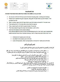 http://www.zulekhahospitals.com/uploads/leaflets_cover/17Urea-Breath-Test-ArabEnglish.jpg