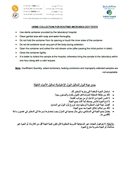 https://www.zulekhahospitals.com/uploads/leaflets_cover/17Urine-collection-arabicEnglish.jpg