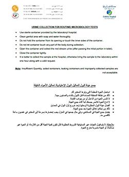 http://www.zulekhahospitals.com/uploads/leaflets_cover/17Urine-collection-arabicEnglish.jpg