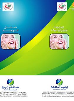 http://www.zulekhahospitals.com/uploads/leaflets_cover/18FacialParalysis.jpg