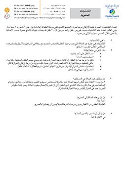 http://www.zulekhahospitals.com/uploads/leaflets_cover/18Ferble-convulsions-arabic.jpg