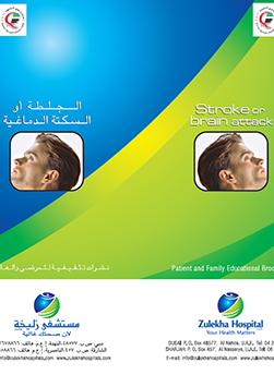 http://www.zulekhahospitals.com/uploads/leaflets_cover/18Stroke_3.jpg