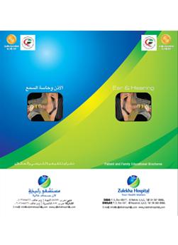 http://www.zulekhahospitals.com/uploads/leaflets_cover/1Ear-Hearing.jpg