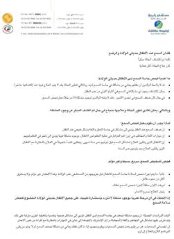 http://www.zulekhahospitals.com/uploads/leaflets_cover/1Hearing-loss-in-newborns-Arabic.jpg