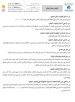 http://www.zulekhahospitals.com/uploads/leaflets_cover/20Conjunctivits-arabic.jpg