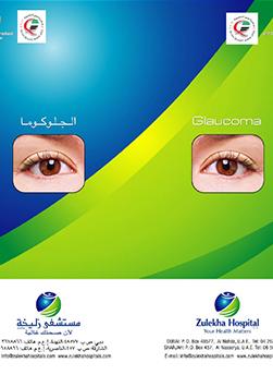 http://www.zulekhahospitals.com/uploads/leaflets_cover/20Glaucoma_01.jpg