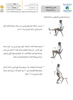 https://www.zulekhahospitals.com/uploads/leaflets_cover/22Exercises-for-knee-pain-arabic.jpg