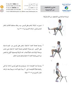http://www.zulekhahospitals.com/uploads/leaflets_cover/22Exercises-for-knee-pain-arabic.jpg