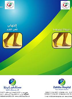 http://www.zulekhahospitals.com/uploads/leaflets_cover/22HeelPain.jpg