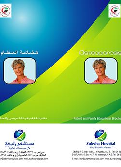 http://www.zulekhahospitals.com/uploads/leaflets_cover/22Osteoporosis.jpg