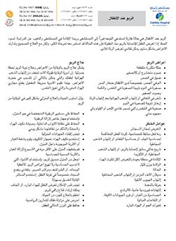 http://www.zulekhahospitals.com/uploads/leaflets_cover/24Asthma-in-children.jpg