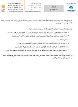 http://www.zulekhahospitals.com/uploads/leaflets_cover/24Dehydration-in-children-arabic.jpg