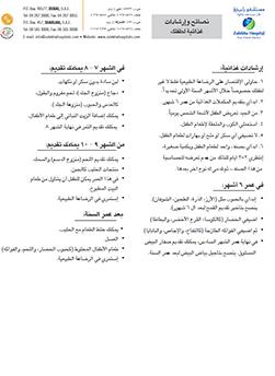 http://www.zulekhahospitals.com/uploads/leaflets_cover/24Nutrition-instruction-arabic.jpg