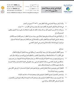 http://www.zulekhahospitals.com/uploads/leaflets_cover/24The-late-preterm-arabic.jpg