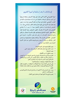 https://www.zulekhahospitals.com/uploads/leaflets_cover/25sedative-usage-arb.jpg