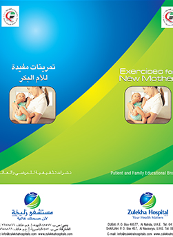 https://www.zulekhahospitals.com/uploads/leaflets_cover/26Exercise4Newmother.jpg