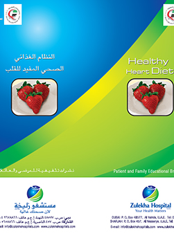 https://www.zulekhahospitals.com/uploads/leaflets_cover/26Healthy-Heart-Diet.jpg