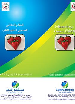 http://www.zulekhahospitals.com/uploads/leaflets_cover/26Healthy-Heart-Diet.jpg
