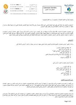 http://www.zulekhahospitals.com/uploads/leaflets_cover/27Conversion-disorder-Arabic.jpg
