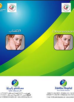 http://www.zulekhahospitals.com/uploads/leaflets_cover/27Depression_0.jpg