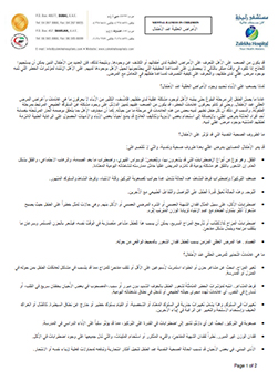 http://www.zulekhahospitals.com/uploads/leaflets_cover/27Mental-illness-in-children-Arabic.jpg