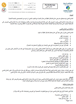 http://www.zulekhahospitals.com/uploads/leaflets_cover/27Psychotherapy-Arabic.jpg