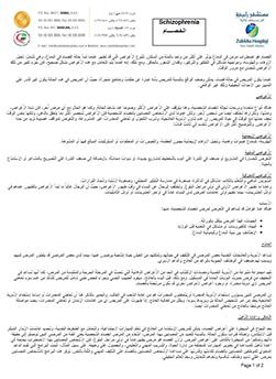 http://www.zulekhahospitals.com/uploads/leaflets_cover/27Schizophrenia-Arabic.jpg