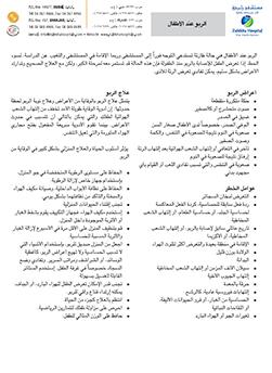 http://www.zulekhahospitals.com/uploads/leaflets_cover/28Asthma-in-children-arabic.jpg