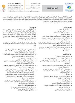 http://www.zulekhahospitals.com/uploads/leaflets_cover/28Asthma-in-children.jpg