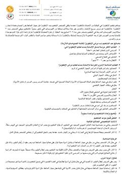 http://www.zulekhahospitals.com/uploads/leaflets_cover/28Influenza_A.jpg