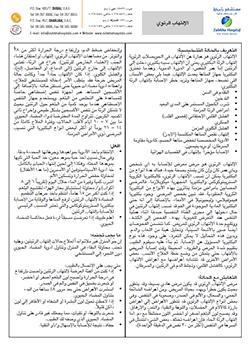 http://www.zulekhahospitals.com/uploads/leaflets_cover/28Pneumonia-arabic.jpg
