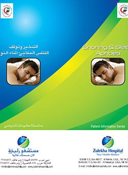 http://www.zulekhahospitals.com/uploads/leaflets_cover/28Snoring-Sleep-Apnoea.jpg