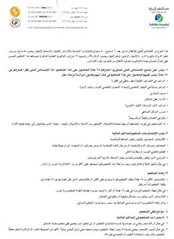 http://www.zulekhahospitals.com/uploads/leaflets_cover/28pneumococcal-vaccine-Arabic.jpg