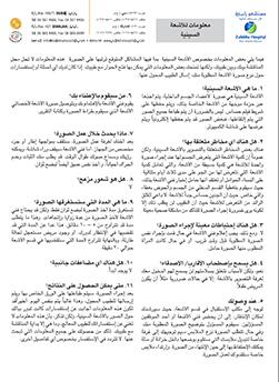http://www.zulekhahospitals.com/uploads/leaflets_cover/29Information-X-Ray-arabic.jpg