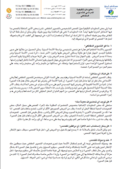 http://www.zulekhahospitals.com/uploads/leaflets_cover/29Information-for-CT-scan-patients-arabic.jpg