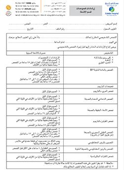 http://www.zulekhahospitals.com/uploads/leaflets_cover/29Instruction-for-radiology-arabic.jpg