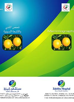 http://www.zulekhahospitals.com/uploads/leaflets_cover/29Mammographyy.jpg