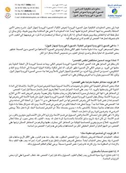 http://www.zulekhahospitals.com/uploads/leaflets_cover/29information-for-IVU-arabic.jpg